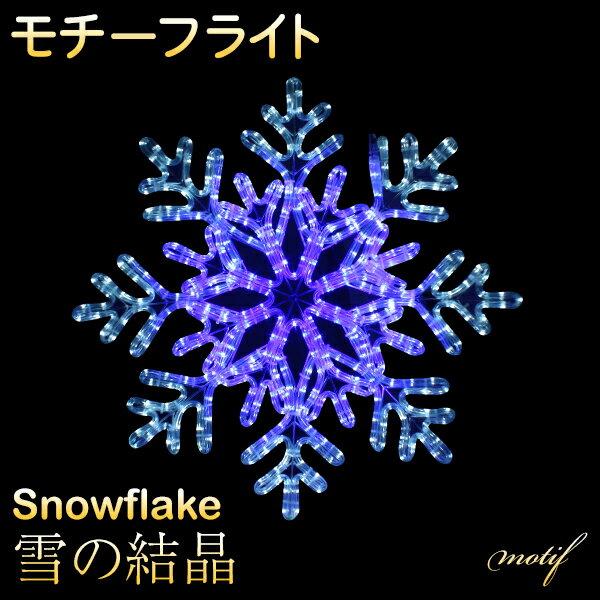 イルミネーション モチーフ 雪 63×63cm 点滅など特殊効果あり 雪の結晶 スノー SNOW LED 屋外 モチーフライト クリスマス motif