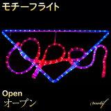 イルミネーションモチーフ モチーフライト 営業中 オープン Open 2D 看板 電光掲示板 LEDチューブライト / クリスマス / LED / 営業中 / オープン / モチーフ / モチーフライ