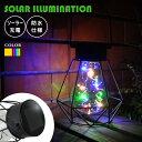 ガーデンライト アンティークランタン ソーラーライト LED 10球 電球色/レインボー ソーラー充電 屋外用 防水 おしゃれ 置き型 ガーデンソーラーライト 吊り下げ型 庭 エントランス イルミネーション キャンプ