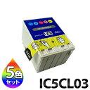 インク IC5CL03 汎用 IC03 互換 インクカートリッジ 5色セット セット