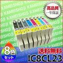 【送料無料】インク IC8CL23 エプソン EPSON 汎用(IC23 互換 インク) 8色セット( ICBK23 ICC23 ICM23 ICY23 ICLC23 ICLM23 ICGY23 ICMB23)超お買い得セット おもな適合機種( PM-4000PX )