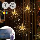 ソーラー イルミネーション 花火 ボンボン 3連 LED120球 全2色 ソーラー充電式 リモコン付属 屋外用 防水 大容量 ライト ガーデンライト クリスマス ハロウィン パーティ 庭 照明 飾り 装飾 ワイヤー ジュエリーライト フェアリーライト インテリアライト オーナメント