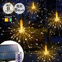ソーラー イルミネーション 花火 ボンボン 5連 LED600球 全2色 ソーラー充電式 リモコン付属 屋外用 防水 大容量 ライト ガーデンライト クリスマス ハロウィン パーティ 庭 照明 飾り 装飾 ワイヤー ジュエリーライト フェアリーライト インテリアライト オーナメント