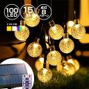 ソーラー イルミネーション バブル ボール ストレート LED100球 長さ15m 全3色 リモコン...