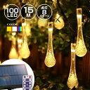 ソーラー イルミネーション しずく 水滴 ストレート LED100球 長さ15m 全3色 リモコン付属 屋外用 防水 大型ソーラーパネル 大容量バッテリー ソーラー充電式 ライト おしゃれ かわいい イルミネーションライト クリスマス ツリー 飾り付け ガーデン 玄関 防滴 キャンプ