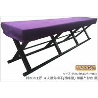 鈴木木工所 4人掛角椅子(胡床型) 紫覆布付き 黒