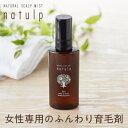 女性用育毛剤 natulp 【ナチュルプ】 無添加 天然由来...