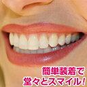 インスタントスマイル【ワンタッチ付け歯 義歯 入れ歯 差し歯 ではありません 仮歯】【送料無料】 10P03Dec16