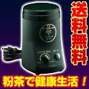 お茶ひき器 緑茶美採(GS-4671OG)【お茶挽き 粉茶】【送料無料】 10P03Dec16