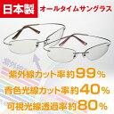 日本製オールタイムサングラス【サングラス 透明 色なし フレームレス 青色光線 ブルーライト PC メガネ 眼鏡】【送料無料】
