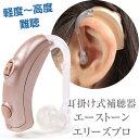 耳掛け式補聴器「エーストーン・エリーズプロ」 【デジタル補聴器 高性能 集音器 軽度