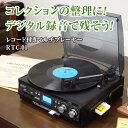 レコード付きマルチプレーヤー【レコード デジタル録音 レコードプレーヤー カセット SDカード USB メモリ クラシックサウンドプレーヤー RTC-01】【送料無料】 10P03Dec16