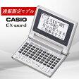 カシオ・カラー電子辞書【通販限定モデル】 【CASIO EX-Word XD-C200】【送料無料】10P23Apr16