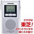 東芝 AM/FM ポケットラジオ 【TOSHIBA TY-SPR2-S】