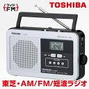 東芝 AM/FM/短波ラジオ 【デジタル選局 TY-SHR3】【送料無料】
