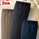 日本製 お手入れ簡単楽々パンツ(3色組)【ウエスト 総ゴム 履きやすい メンズ ズボン 裾上げ不要】【父の日 敬老の日 ギフト】【送料無料】 10P03Dec16