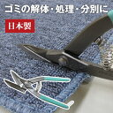 日本製 リサイクル解体鋏 【万能 はさみ 粗大ごみ 解体 はさみ 金属 ゴミ】