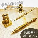 芸術作品のような美しいフォルムに魅了される真鍮製のボールペン!
