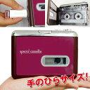 スペシャルカセット 【カセットプレーヤー デジタル化 USB】【父の日 母の日 敬老の日 ギフト】