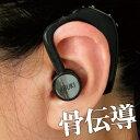 骨伝導耳掛け式(R)「ボン・ボイス」 【音声拡聴器 集音器 充電式 耳かけ 補聴器 伊吹電子 ib-1300 ボンボイス】【父の日 母の日 敬老の日】【送料無料】