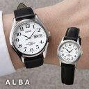 アルバ・ソーラー腕時計(ペア) 【セイコー シンプル 見やすい ソーラー時計 ペアウォ