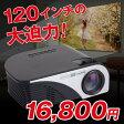 120インチ投影LCDプロジェクター 【小型 プロジェクター 家庭用 HDMI LED RA-P1200】【送料無料】10P03Dec16