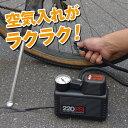 マルチ電動空気入れ 【車 タイヤ 空気入れ エアーコンプレッサー】