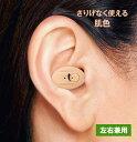 ニコン エシロール(NEF-05) 耳穴型補聴器  電池18個プレゼント  小型 目立たない 補聴器 集音器 ニコン補聴器 耳あな 軽度 難聴 敬老の日 父の日 母の日