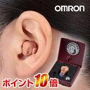 オムロン イヤメイトデジタル AK-10 2個セット(空気電池12個付) 【デジタル 補聴器 集音器 難聴】【敬老の日 ギフト】【送料無料】