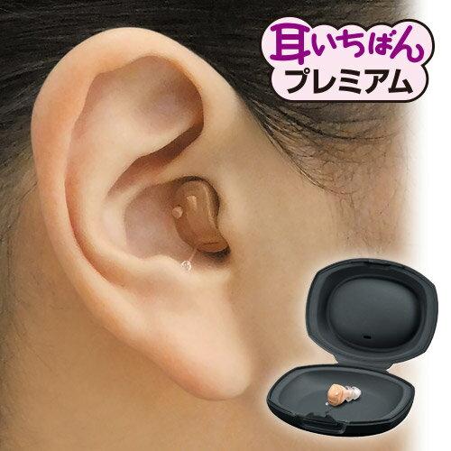 耳いちばんプレミアム 両耳用セット(空気電池12個付き) 【補聴器 集音器 デジタル補聴器 耳あな シーメンス 軽度 中度 難聴】【送料無料】