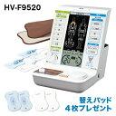 オムロン 電気治療器(HV-F9520)【替えパッド4枚プレゼント】【こり 痛み 低周波治療器