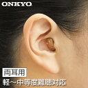 オンキヨー補聴器 両耳用セット(空気電池付き)(OHS-D21) 【 小型 目立たない 補聴器