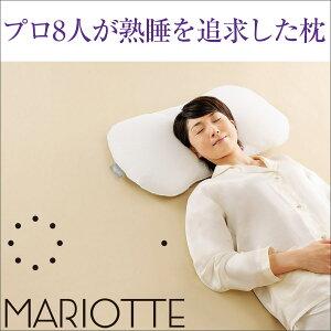 MARIOTTE プロ8人が熟睡を追求した枕2
