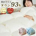 72H限定9680円【エントリーP3倍】 羽毛布団 シングル...
