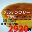 [グルテンフリー78パーセントチーズケーキ]大豆粉78使用の...