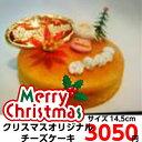 ショッピングレシピ [クリスマス/オリジナル/チーズケーキ][クリスマスプレゼント/幸運と魔よけのグッズ付き]クリスマスオリジナルレシピでの甜菜糖使用した低カロリーチーズケーキです。