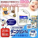 【UYEKI】たっぷり使える!ダニクリン除菌タイプ 業務用4L