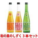 クーポン配布中★ 和の果のしずく 3本セット レモン酒