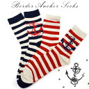 【全品 送料無料 】【メール便限定】靴下 メンズ ボーダー マリン ソックス 下着 アンダーウェア オシャレ お洒落 人気 クリスマス