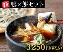 冬の味覚★鴨×餅セット!