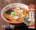 【スープ付】懐かし味の中華そば(醤油)