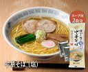【スープ付】懐かし味の中華そば(塩)