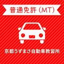 【京都府京都市】普通車MTコース(一般料金)<免許なし/原付免許所持対象>