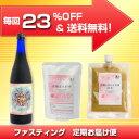 【定期購入】酵素ドリンク シナジーエンザイム+有機甘酒(玄米)+有機玄米がゆ 「ファスティングセット」