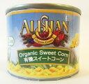 【取寄】アリサン スイートコーン缶スモール 125g