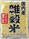 雑穀米 ひきわり黒豆70g 国内産