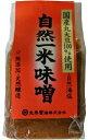 自然一米味噌