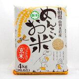 【平成26年産】めんこいお米『玄米/こしひかり』4kg