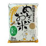 【平成26年産】 めんこいお米 『玄米/ササニシキ』 4kg【決算セールお買い得価格!】
