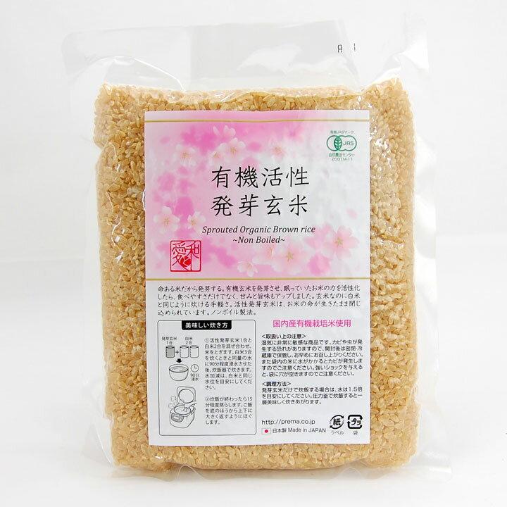 プレマシャンティ 有機 活性発芽玄米(500g)の商品画像